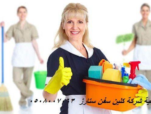 شركة تنظيف بالدرعية شركة كلين سفن ستارز 0508007063